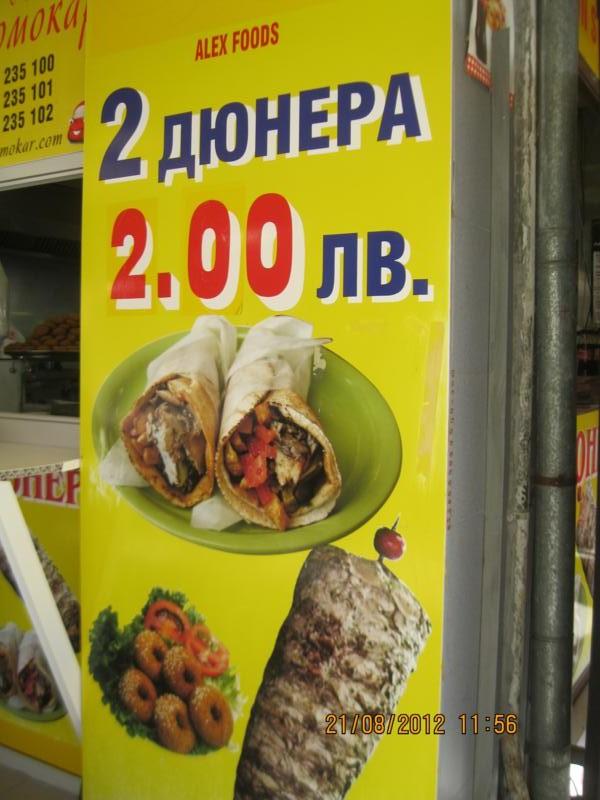 Kebabs , en Plovdiv .